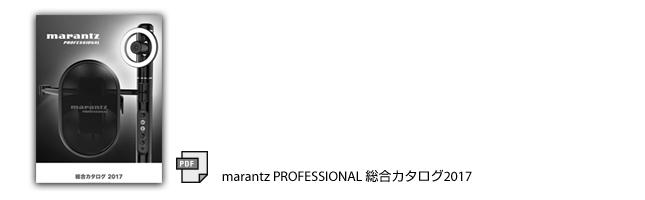 Marantz Professio nal 総合カタログPDFダウンロード