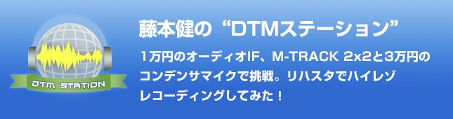 M-Track 2X2